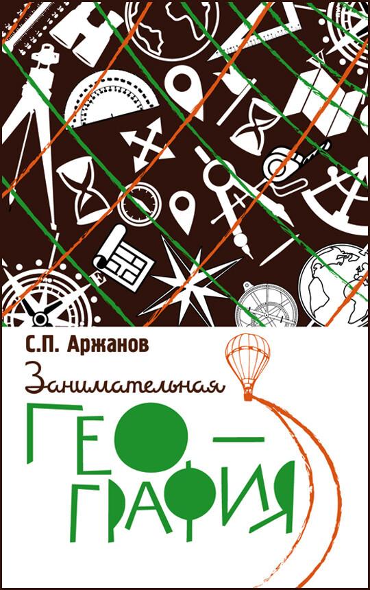Занимательная география. С. П. Аржанов