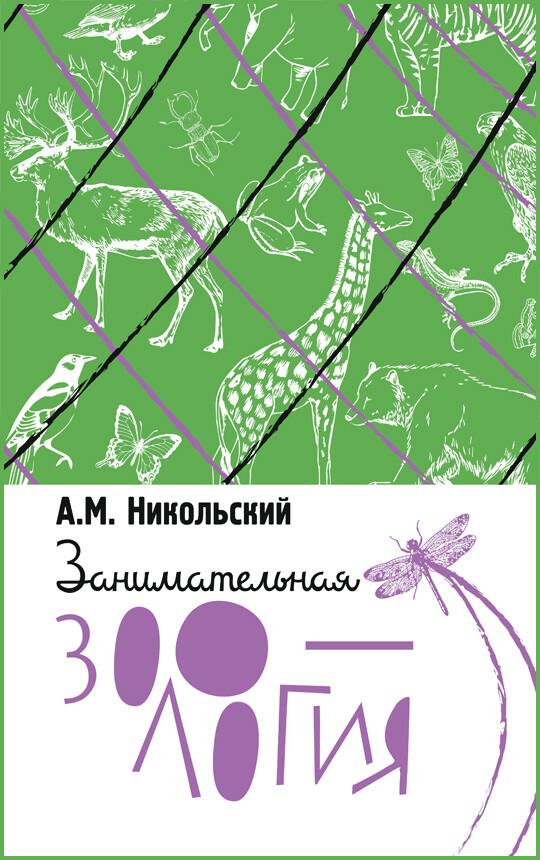 Занимательная зоология. А. М. Никольский