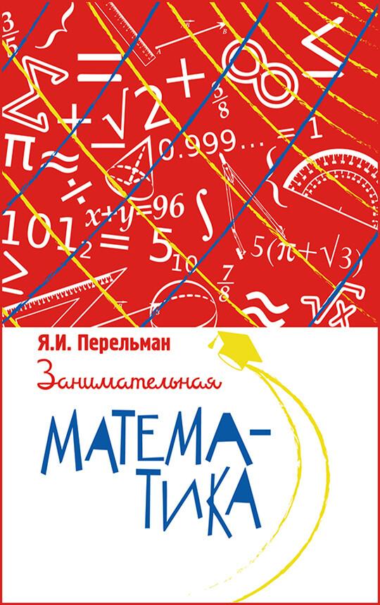 Занимательная математика. Я. И. Перельман