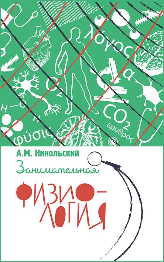Занимательная физиология. А. М. Никольский