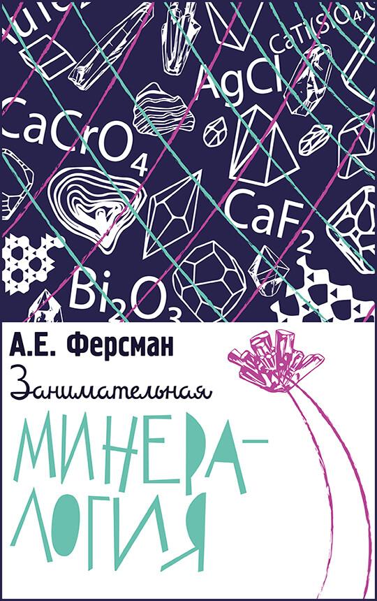 Занимательная минералогия. А. Е. Ферсман