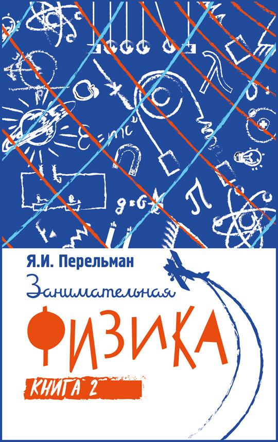 Занимательная физика. Я. И. Перельман. Книга вторая