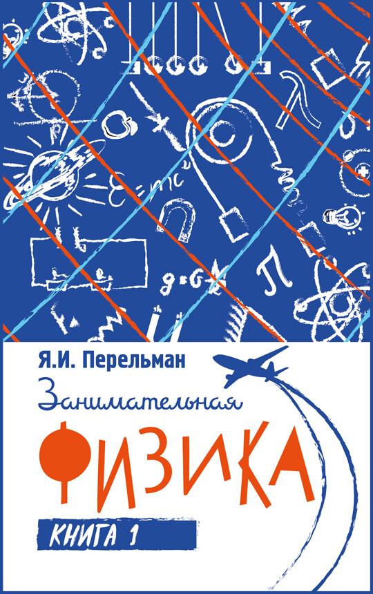 Занимательная физика. Я. И. Перельман. Книга первая