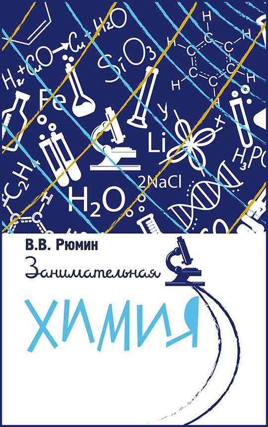 Занимательная химия. В. В. Рюмин