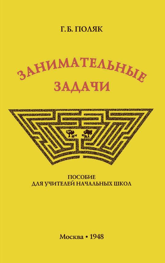 Занимательные задачи (1948). Г. Б. Поляк