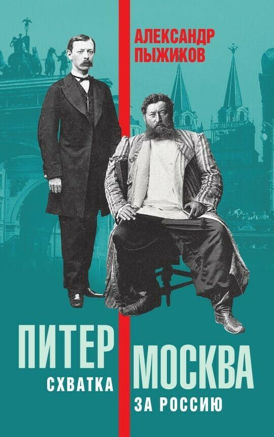 Питер – Москва. Схватка за Россию. Пыжиков А.