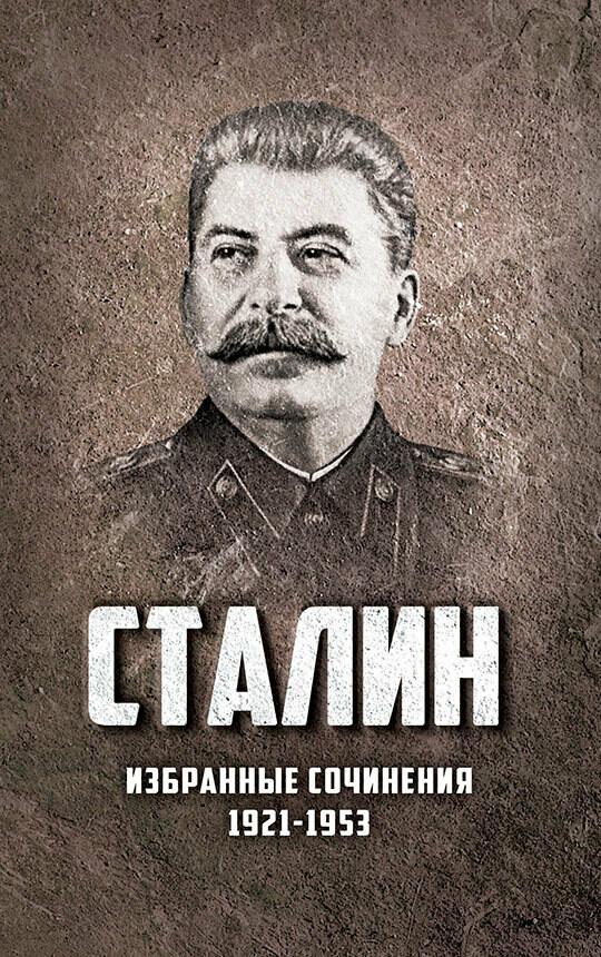 Избранные сочинения Сталина. 1921-1953 годы.