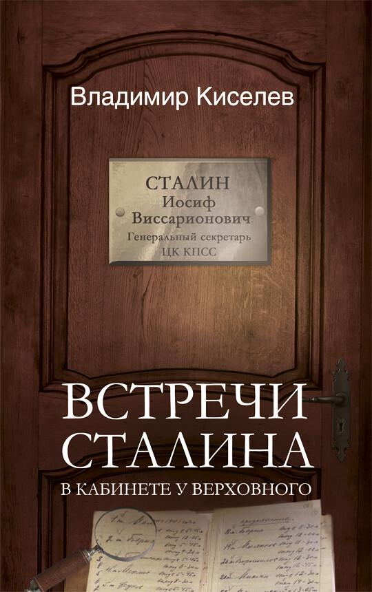 Встречи Сталина. В кабинете у верховного. В. Киселев