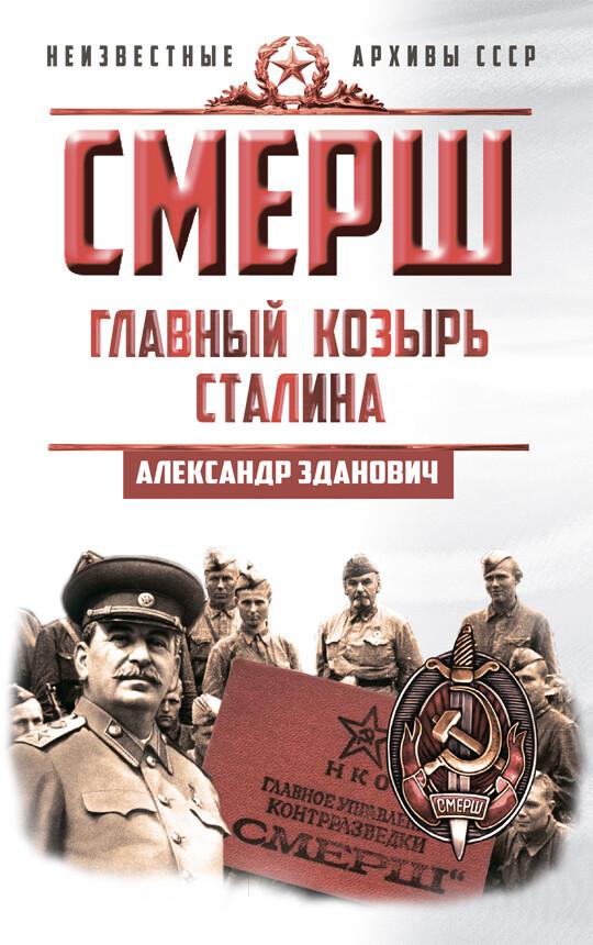 СМЕРШ. Главный козырь Сталина. А. Зданович