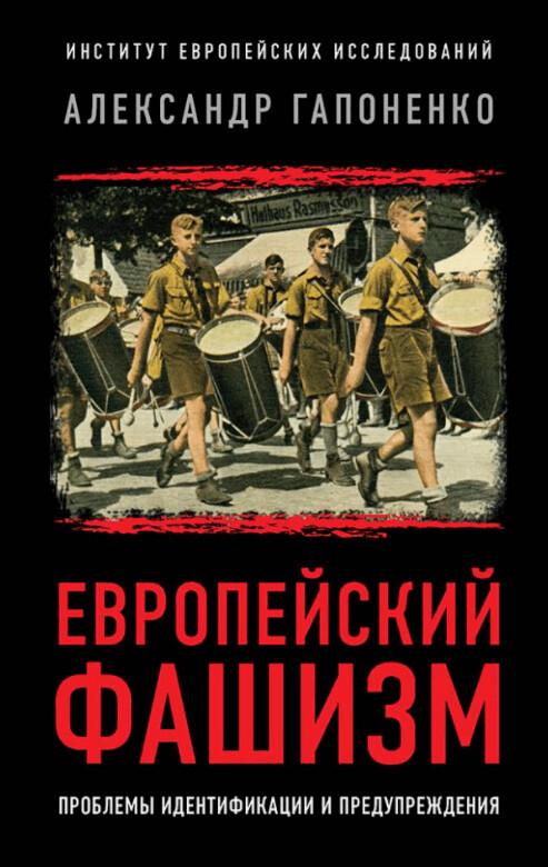 Европейский фашизм: проблемы идентификации и предупреждения. А. Гапоненко