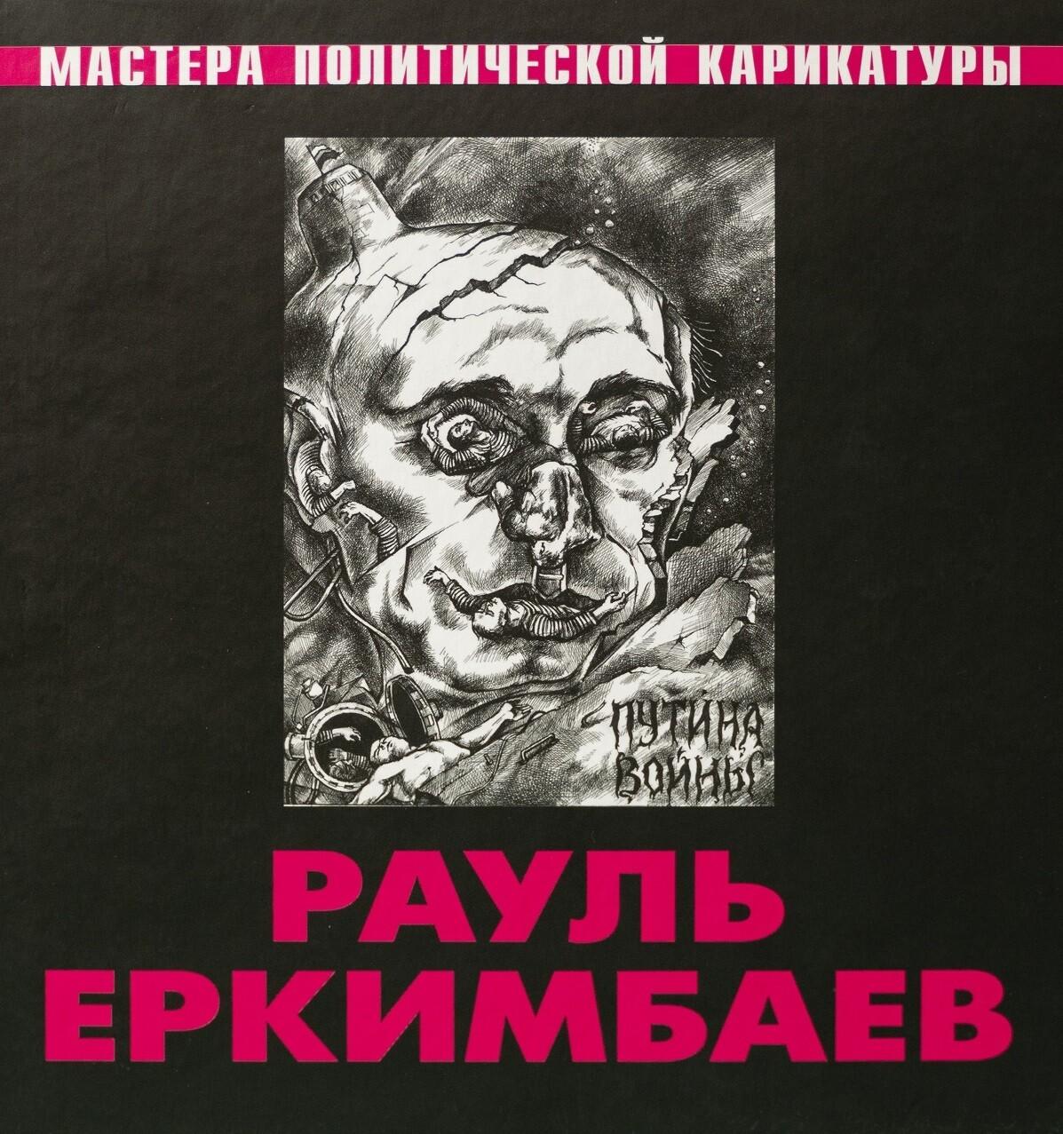 Альбом политической карикатуры Рауля Еркимбаева.