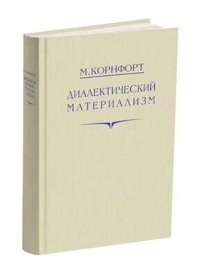 Диалектический материализм. Корнфорт М.К. 1956