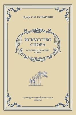 Искусство спора. О теории и практике спора. Поварнин С.И. 1923