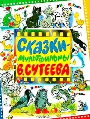 Сказки-мультфильмы В. Сутеева