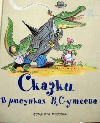 Сказки в рисунках Владимира Сутеева