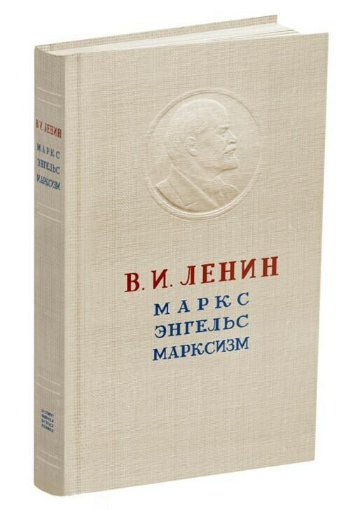 Маркс. Энгельс. Марксизм. Ленин В.И. 1946