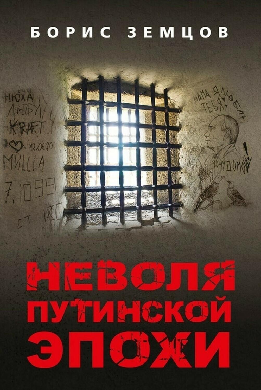 Неволя путинской эпохи. Борис Земцов