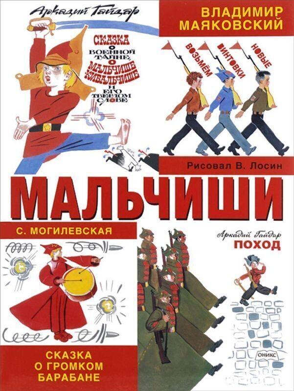 Маяковский, Гайдар, Могилевская: Мальчиши