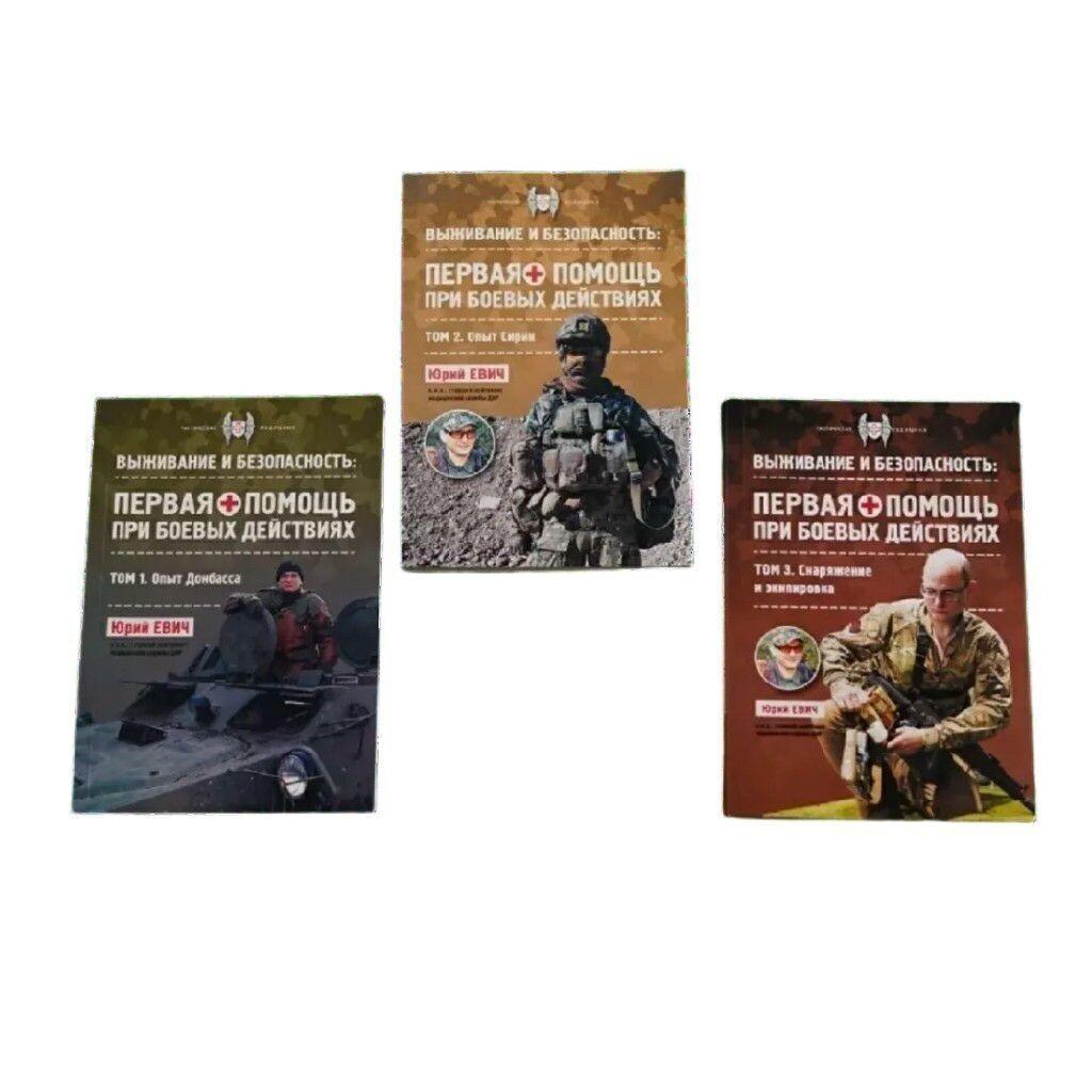 Первая помощь при боевых действиях (1-3 том)