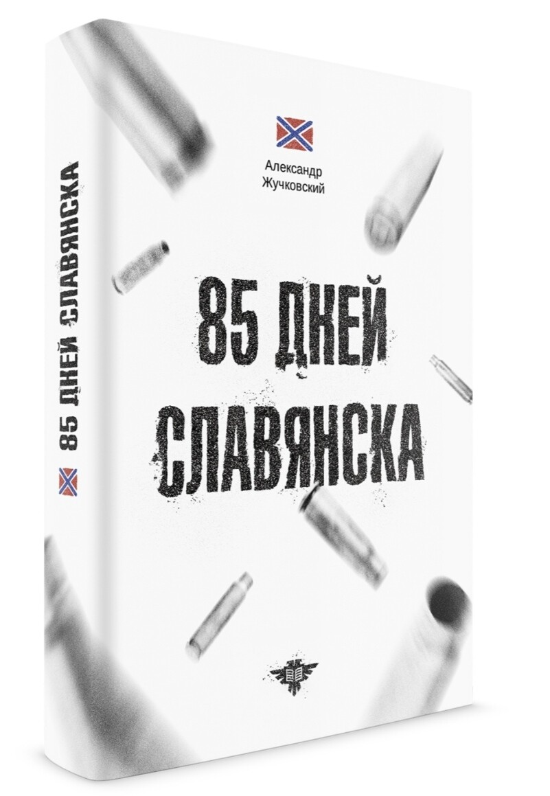 85 дней Славянска. А. Жучковский