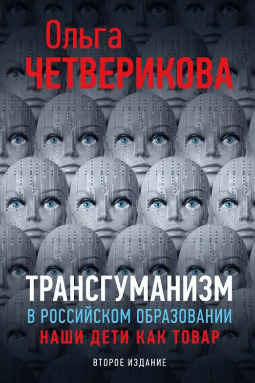 Трансгуманизм в российском образовании. Наши дети как товар. Четверикова О.