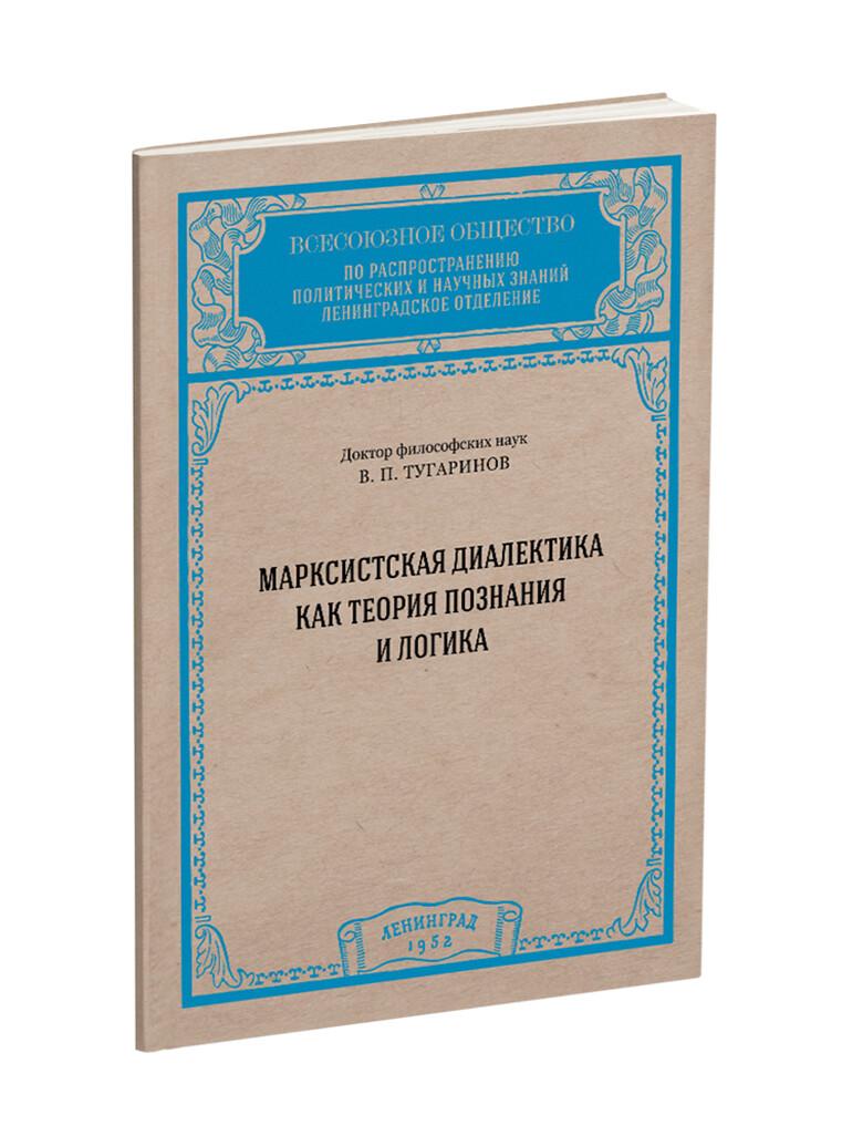 Марксистская диалектика как теория познания и логика. Тугаринов В.П, 1952