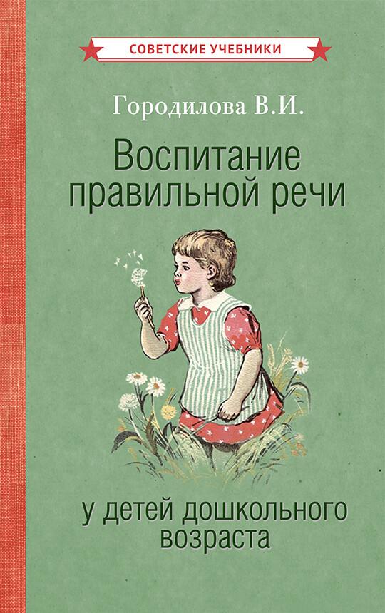 Воспитание правильной речи у детей дошкольного возраста. Городилова В.И. [1952]