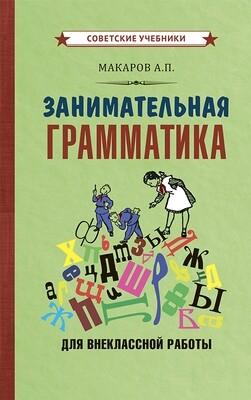 Занимательная грамматика для внеклассной работы. Макаров А.П. [1959]
