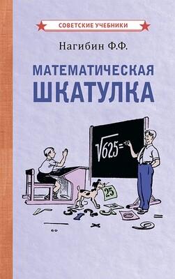 Математическая шкатулка. Нагибин Ф.Ф. [1958]