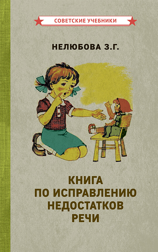 Книга по исправлению недостатков речи. Нелюбова Н.Г. [1938]