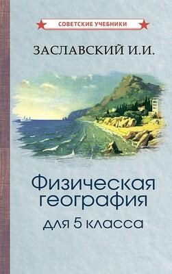Физическая география. учебник для 5 класса. Заславский И.И. [1958]