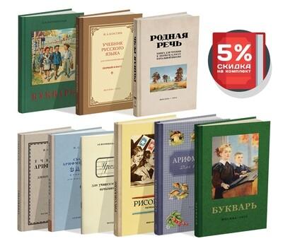 Комплект учебников для 1 класса
