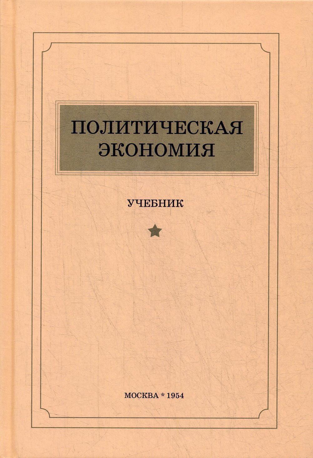 Политическая экономия. Островитянов К.В. 1954