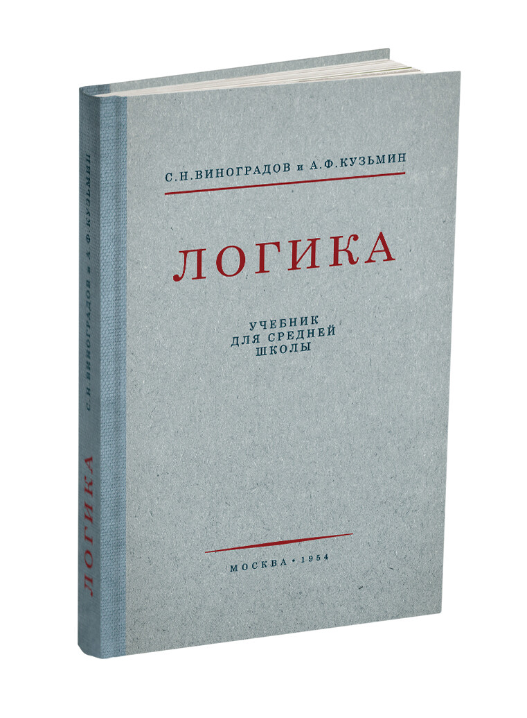 Логика. Учебник для средней школы. Виноградов С.Н., Кузьмин А.Ф. 1954