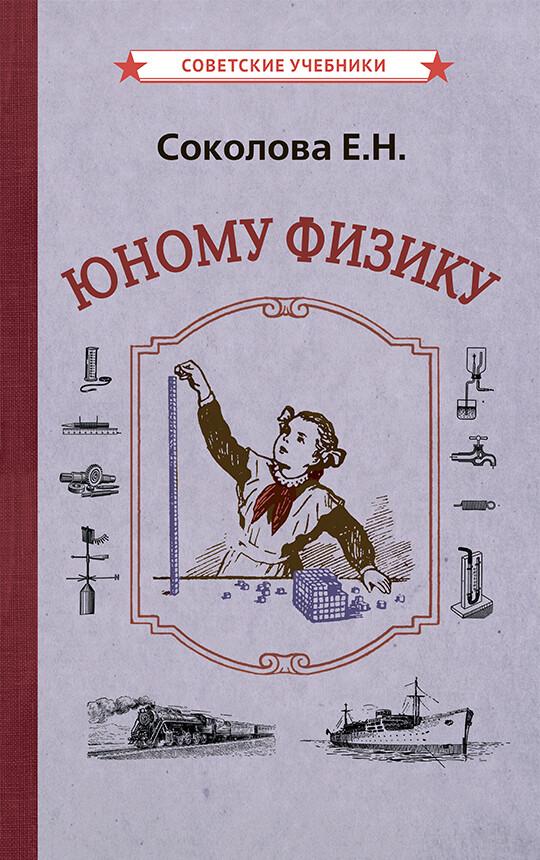 ЮНОМУ ФИЗИКУ. Соколова Е.Н. [1956]