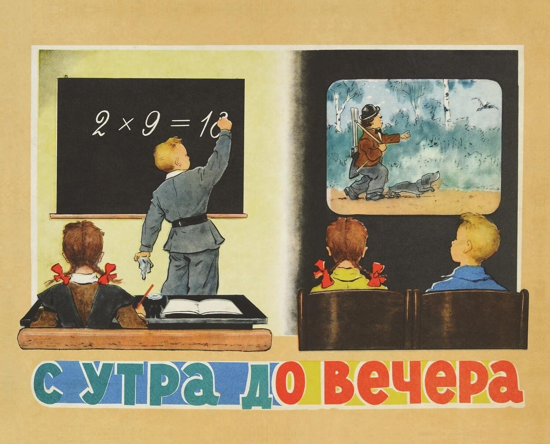 """Настольная игра """"С утра до вечера"""" 1956"""