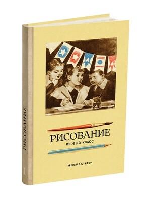 Рисование. Первый класс. Ростовцев Н.Н. 1957