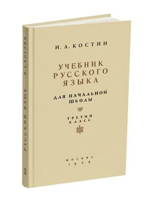 Учебник русского языка для начальной школы. 3 класс. Костин Н.А. 1949