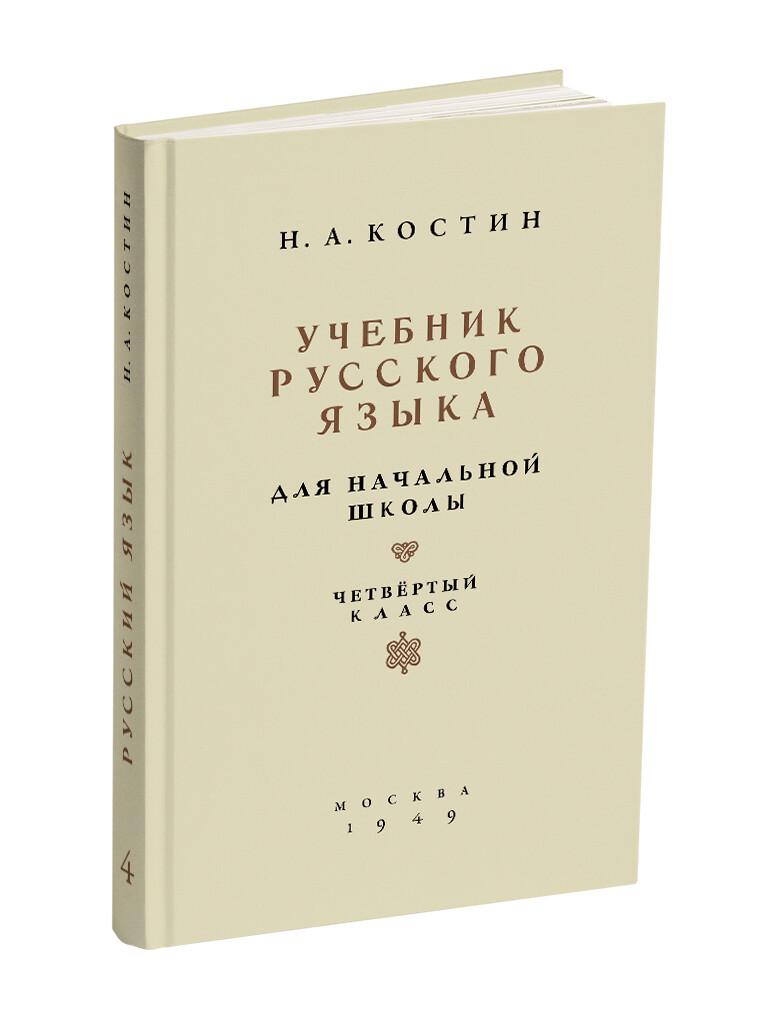 Учебник русского языка для начальной школы. 4 класс. Костин Н.А. 1949