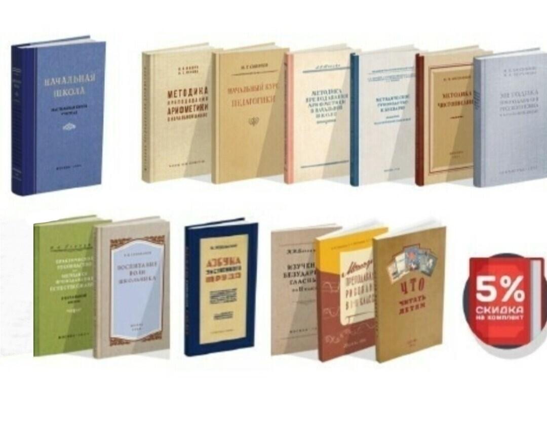 Комплект методических пособий для начальной школы