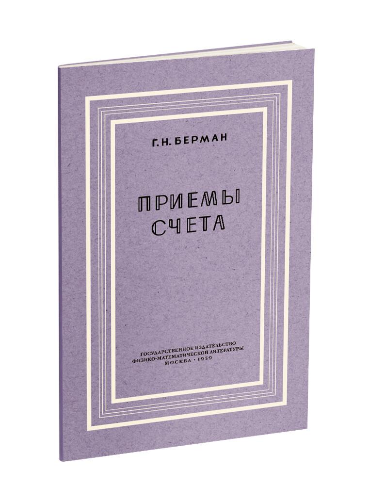 Приёмы счёта. Берман Г.Н. 1959