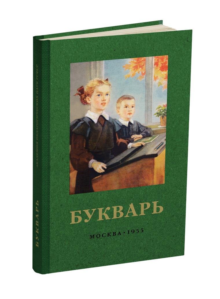 Букварь цветной, увеличенного формата. Редозубов С.П. 1955