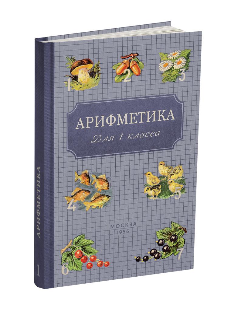 Арифметика. Учебник для 1 класса начальной школы. Пчёлко А.С., Поляк Г.Б. 1955