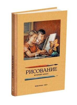 Рисование. Второй класс. Ростовцев Н.Н. 1957