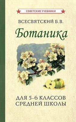 Ботаника. учебник для 5-6 классов средней школы [1957]