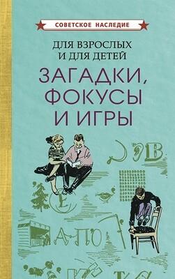 Для взрослых и для детей. загадки, фокусы и игры [1961]