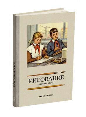 Рисование. Третий класс. Ростовцев Н.Н. 1961