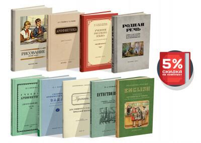 Комплект учебников для 3 класса