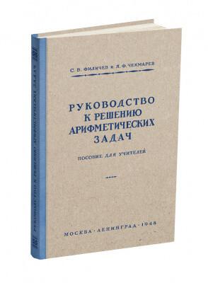 Руководство к решению арифметических задач. Пособие для учителей. Филичев С.В., Чекмарёв Я.Ф. 1948
