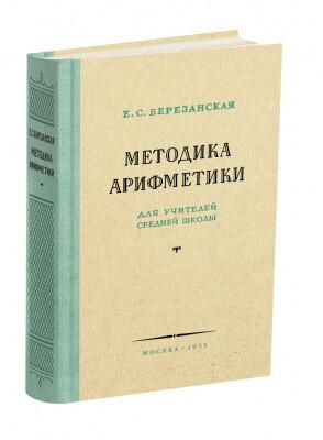 Методика арифметики для учителей средней школы. Березанская Е.С. 1955